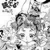 ヨシダマガジン2 「マンガ読んでる?」タコシェで取り扱い開始