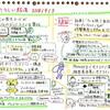 あたらしい経済9/3配信