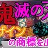 【動画】集英社、「鬼滅の刃」のデザインの商標を出願!