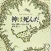 ロン・カリー・ジュニア/藤井光訳 『神は死んだ』 (白水社)