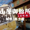 【松本名店】お土産に引きネキ飴!創業350年「山屋御飴所」建物も味わってほしい