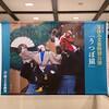 文楽 大阪夏休み特別公演『うつぼ猿』『舌切雀』国立文楽劇場