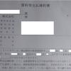 日本賃貸保証さん これってアウトですよね?