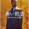 映画感想 - 黒い司法 0%からの奇跡(2019)