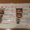 【寿司食べ放題!?】新宿にあるコスパ最強ランチ寿司