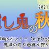 明日ピクスクで愈史郎さんWebオンリーイベント開催します。
