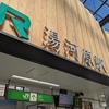 湯河原美術館で平松礼二さんの湯河原十景を観てから、味楽庵で和菓子作り体験しに行ってみた。(神奈川県足柄下郡湯河原町)
