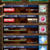 【黒ウィズ】レベル570を達成!カード上限6アップをゲット!