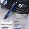 【買いました・おすすめ】ANA機内販売のボールペン