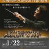 茨城県新人演奏会管弦楽団ニューイヤーコンサート