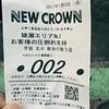 1/6 ニュークラウン綾瀬