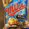 【コンビニ限定】マイクポップコーン香る濃厚バターしょうゆ味を食べてみた