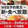 かっぱ寿司の食べ放題がWEB予約限定になって帰ってきた!実施店舗や時間制限は?