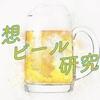ビールに関する妄想について