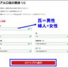 XM(XEMarkets)口座開設方法・手順