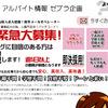 【出会い系】大阪のサクラは心斎橋、新大阪、西中島南方、梅田が拠点。24時間体制、時給800円ぐらいから【客寄せ】