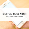 Fablicでよく利用されるデザインの検証手段