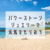 【ハワイ好き必見】パワーストーンジュエリーで元気をもらおう!