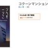 最新作「コクーンマンションへようこそ 」をAmazonにて期間限定で無料配信中