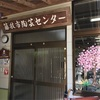 ぴったんCoサークル、本日は藤枝にある陶芸センターで陶芸に挑戦!新メンバーも参加しています。