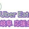 【Uber Eats 岐阜】岐阜のエリアマップはこちら