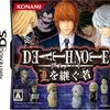 DEATH NOTE #37(終)