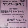 フラワーボウル 第50回定期線関西学院大学ファイターズVS日本大学フェニックス