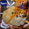 Pasco ホイップメロンパンキャラメル 食べてみました