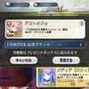 【FGO】☆4鯖交換チケット5000兆枚欲しい!