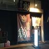 言い訳の東京旅行一日目(10)。早稲田大学。光の帯。お気に入り、焼麺劔(つるぎ)の焼麺