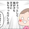 【4コマ漫画】おすすめ知育玩具【ゲオマグ】