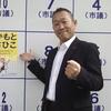 【つかもとまさひこ】3/29 選挙戦初日が終わりました!