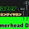 【Hammerhead Duo レビュー】Razerから発売の大注目ゲーミングイヤホン!フォートナイトで使ってみたが...