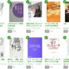 【読書】2019年7月に読んだ本まとめ