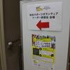 仙台スポーツボランティア初級研修会とリーダー研修会を開催しました