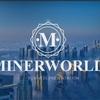 マイナーワールド(Minerworld)【ブラジル第三弾案件】D9,Winnex+に次ぐ大型案件