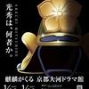【2020/1/11〜2021/1/11、亀岡市】「麒麟がくる 京都大河ドラマ館」オープン