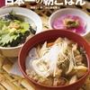 朝ごはんフェスティバル2016が一冊の本に。「みんなで決めた日本一の朝ごはん」5月25日発売 楽天トラベル