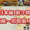 【にゃんこ大戦争】日本編 第3章 長野県~鳥取県まで攻略! #25