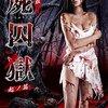 【BBA映画部】劇場版:屍囚獄 (起の篇・結の篇)~感想:美女の裸体よりも伊助に注目!