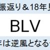 【17年振返り&18年見通し】BLV:18年は米利上げ加速で、ナンピン買いのイメージか!