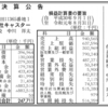 株式会社キャスター 第5期決算公告 / 減少公告