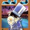 名探偵コナン 第8巻