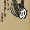 ナマケモノはなぜ「怠け者」なのか 最新生物学の「ウソ」と「ホント」(池田清彦)