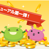 げん玉で楽天カードが20000円分!4月20日から3日間限定!