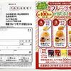 カバヤ食品(株)九州エリア限定企画|選べる3コース♪特選フルーツギフトが当たる♪キャンペーン