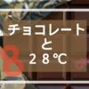 チョコレートと溶け始め温度『28℃』の関係🍫を食品表示から深読み☆彡