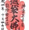 新名所!空中浮遊する池袋大仏(仙行寺)の御朱印