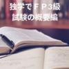 【独学で資格取得】FP3級を2ヶ月で!試験の概要とポイント編