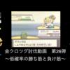 【HGSS】金クロツグ討伐記事その26【バトルタワー】